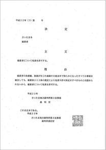 サンプル:裁判所/免責許可決定書