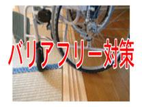 家族守るバリアフリー対策車椅子安心生活
