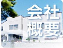 佐賀建設の会社概要