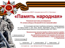 В третьем разделе выставки подобраны материалы, подтверждающие, что народ помнит и чтит своих героев, защитивших страну от фашистских захватчиков во время Великой Отечественной войны 1941-1945 гг.