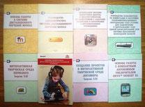 Книги рекомендованы педагогам для использования в работе