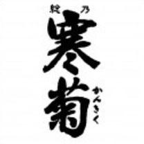 甲子 飯沼本家 日本酒