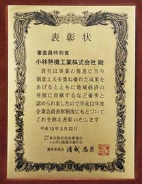 東京都信用金庫協会から特別賞表彰