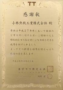 東京ガス株式会社から感謝状