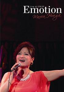 Emotion Live at STB139 [DVD]
