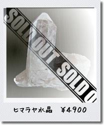 ヒマラヤ水晶のSサイズのクラスターです