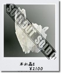 高品質!透明度の高いSSサイズのクラスターです