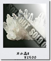 高品質!透明感の高いSSサイズの水晶クラスターです