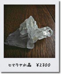 ヒマラヤ水晶のSSサイズのクラスターです!
