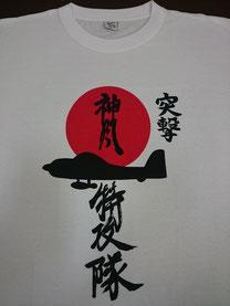 No.56         Kamikaze