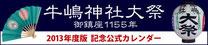 「牛嶋神社大祭・公式カレンダー」詳細はこちら
