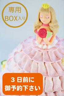 ハックルベリー デコレーションケーキ