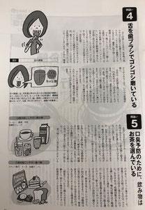 ブラス出版発行 Parfait 夏号 掲載記事写真
