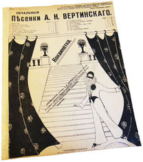 Кокаинетка, Вертинский, ноты для фортепиано
