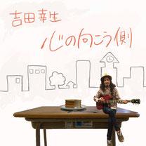 吉田幸生「心の向こう側」