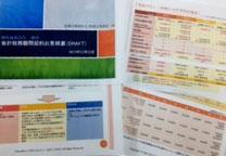 会計税務顧問契約の見積書です。