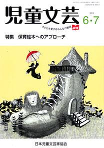 児童文芸2019年6・7月号