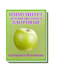 """Книга """"Иммунитет - основа крепкого здоровья"""" посвящена полностью теме профилактики болезней и укрепления, повышения иммунитета."""