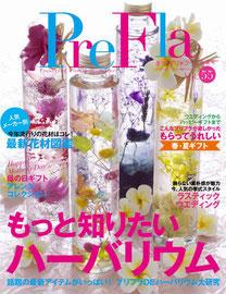 花雑誌「プリフラ」春夏号VOl55 巻頭ページにてFleur de lisのハーバリウムジュエルが特集されました!