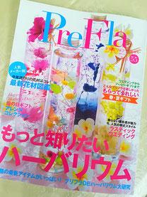 花雑誌「プリフラ」春夏号 巻頭ページにてフル―デリーハーバリウムジュエルが特集されました!
