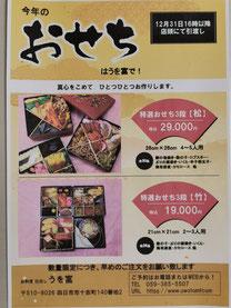 おせち料理 3段