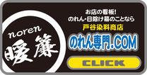 戸谷染料商店|のれん専門.COM