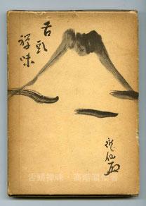 高階瓏仙著・舌頭禅味(東川寺蔵書)