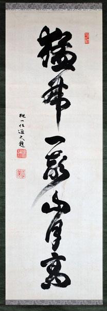 久我通久-猛乕一聲山月高(東川寺蔵)