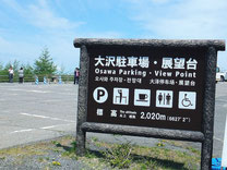 Osawa Parking at 2,020m High