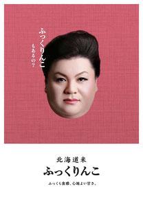 北海道・特栽ふっくりんこ