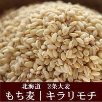 ★極もち麦=キラリモチ【大粒】