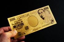 ゴールドの壱万円札9