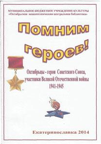 Брошюра о Героях Советского Союза