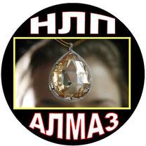 "Метафора ""АЛМАЗ"""