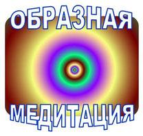 Образная медитация