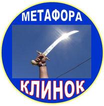 """Метафора """"КЛИНОК"""""""
