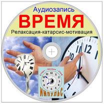 """Ссылка на аудиозапись """"ВРЕМЯ - ДЕЙСТВОВАТЬ"""""""