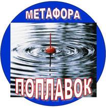 "Сеанс релаксации + метафора ""ПОПЛАВОК"""