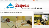"""Ссылка на сайт репетиторского центра """"Эверест"""""""