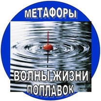 """Метафоры """"ВОЛНЫ ЖИЗНИ + ПОПЛАВОК"""""""