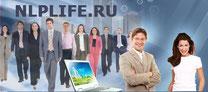 Ссылка на сайт NLPLIFE.RU