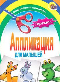 """Аппликация """"Теремок"""""""