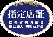 中古車販売 指定店証 防衛省共済組合 防衛弘済会
