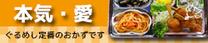 本気・愛‐ガッツリ食べたいあなたに