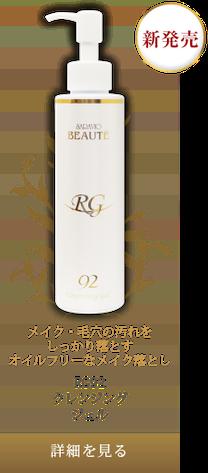 RG92 クレンジングジェル