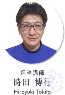 担当講師:時田 博行
