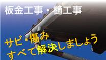 板金工事・樋工事の詳細