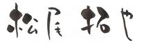 松尾拓也サイン