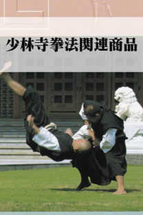 少林寺拳法関連商品