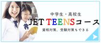 中学生高校生英語コース